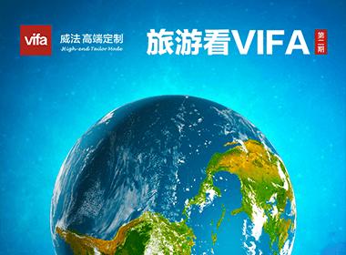 """VIFA""""威法旅游看世界""""主题推广"""