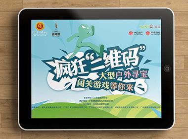 """广东省信用协会:""""疯狂二维码""""游戏"""