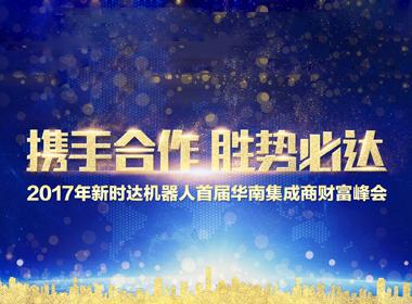 新时达机器人首届华南集成商财富峰会