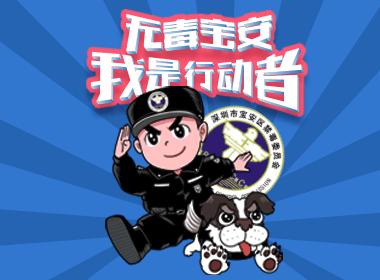 深圳市宝安区禁毒宣传