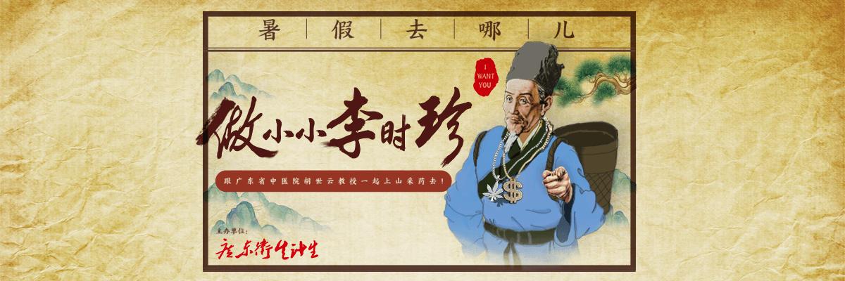 李时珍banner (1).png