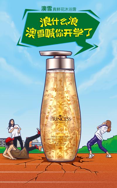 产品海报.png