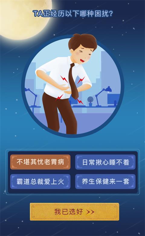 2三九中秋h5-胃痛.jpg