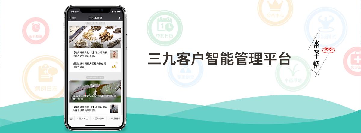 三九banner.png