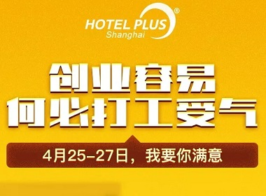 酒店展海报这样设计,满满未来感