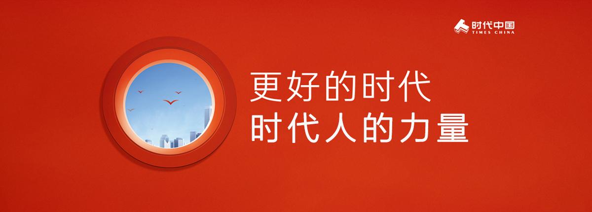 时代banner.jpg