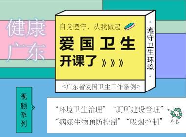 广东省卫健委公益视频广告