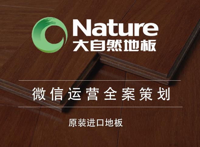 大自然地板微信年度运营解决方案