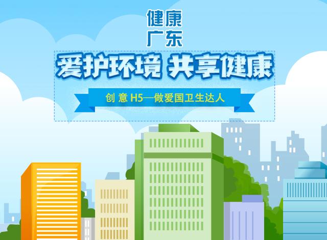 爱护环境,共享健康,广东卫健委H5互动宣传