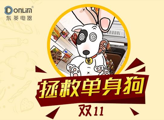 """东菱双11""""拯救单身狗""""主题推广"""