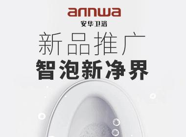 安华新品推广——智泡新净界
