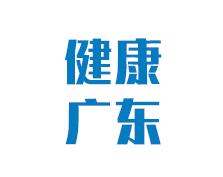 广东卫健委H5互动宣传解决方案